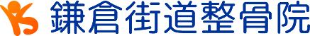 鎌倉街道整骨院