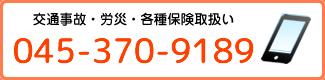 電話番号045-370-9189