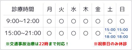 受付時間平日8:30~12:30,15:30~21:00 土曜9:00~12:00, 15:00~18:00