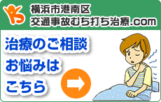 横浜市港南区交通事故むち打ち治療.comのサイトはこちら