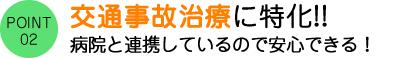 ポイント2 交通事故治療に特化!!