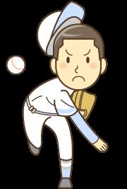 横浜市港南区鎌倉街道整骨院先輩の声野球が得意